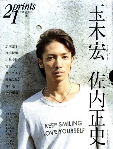 prints(プリンツ)21 2009年春号 特集・玉木宏/佐...