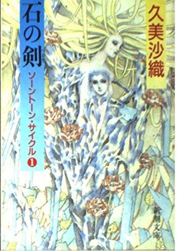 石の剣(つるぎ) (新潮文庫―ソーントーン・サイクル)の詳細を見る