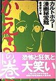 カルトホラー漫画秘宝館 / 唐沢 俊一 のシリーズ情報を見る