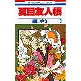 夏目友人帳 3 (花とゆめCOMICS)