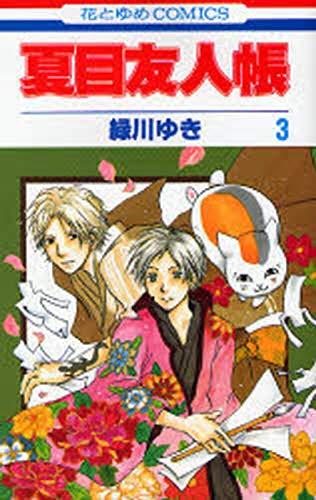 夏目友人帳 第3巻 (花とゆめCOMICS)の詳細を見る