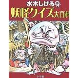 水木しげる 妖怪クイズ大百科 (小学館入門百科シリーズ)