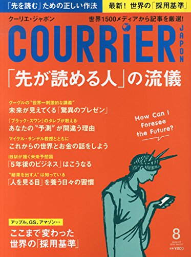COURRiER Japon (クーリエ ジャポン) 2014年 08月号 [雑誌]の詳細を見る
