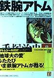 鉄腕アトム (8) (光文社文庫COMIC SERIES)