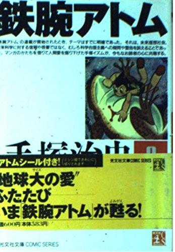 鉄腕アトム (8) (光文社文庫COMIC SERIES)の詳細を見る