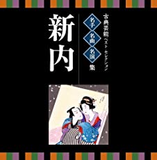 <VICTOR TWIN BEST>古典芸能ベスト・セレクション~名手・名曲・名演集「新内」