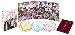卒業バカメンタリー [Blu-ray]