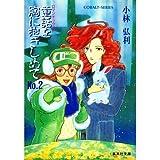 童話を胸に抱きしめて〈No.2〉 (集英社文庫―コバルトシリーズ)