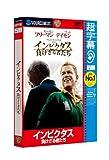 超字幕/インビクタス 負けざる者たち (キャンペーン版DVD)