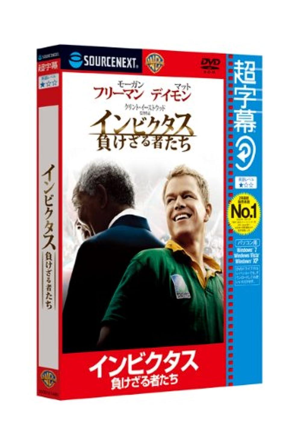 適用するお尻特派員超字幕/インビクタス 負けざる者たち (キャンペーン版DVD)
