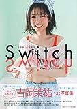 吉岡茉祐1st写真集 Switch