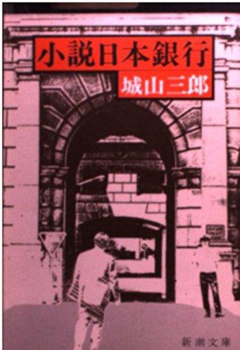 小説日本銀行 (新潮文庫 し 7-7)の詳細を見る