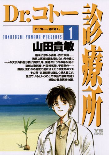 Dr.コトー診療所(1) (ヤングサンデーコミックス)