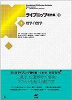 ライプニッツ著作集第1期 新装版(3)数学・自然学 (ライプニッツ著作集 第1期)