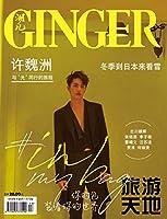 Ginger CHINA 【中国雑誌】 Timmy Xu Weizhou 許魏洲 シュー・ウェイジョウ 表紙 2019年 1月号