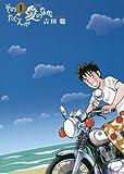 そのたくさんが愛のなか。 / 吉田 聡 のシリーズ情報を見る