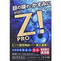 【第2類医薬品】ロートジープロc 12mL ×2
