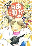 おかめ日和(11) (BE・LOVEコミックス)