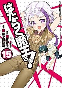 はたらく魔王さま!(15) (電撃コミックス)
