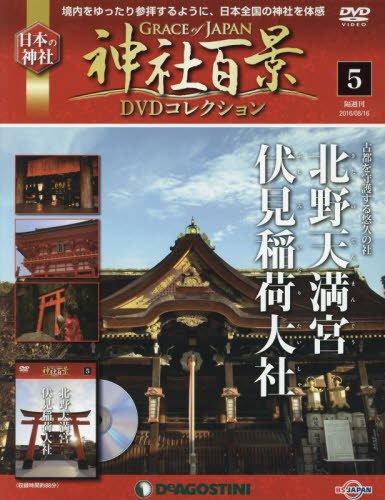 神社百景DVDコレクション 5号 (北野天満宮 伏見稲荷退社) [分冊百科] (DVD付)