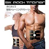 筋肉トレーニングマシーンSIX PACK TRAINER WGSP074