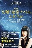 NHK「幻解!超常ファイル」は本当か 公開霊言シリーズ