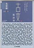 プログレス〈読解・構図・鑑賞〉 古文総演習 発展編