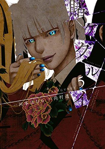 賭ケグルイ 5巻 (デジタル版ガンガンコミックスJOKER)の詳細を見る