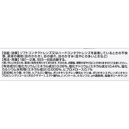 【第3類医薬品】ロートCキューブアイスクール 13mL