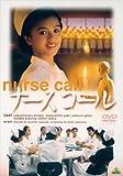 ナースコール[DVD]