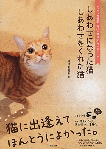 しあわせになった猫 しあわせをくれた猫の詳細を見る