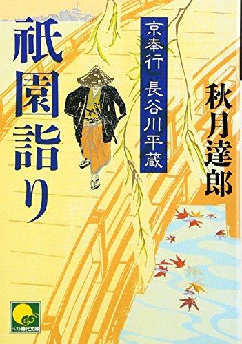 祇園詣り―京奉行長谷川平蔵 (ベスト時代文庫)
