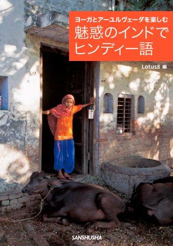 魅惑のインドでヒンディー語 ヨーガとアーユルヴェーダを楽しむの詳細を見る