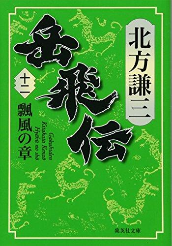 岳飛伝 12 瓢風の章 (集英社文庫)の詳細を見る