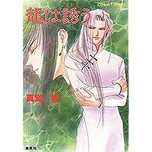 龍は誘う 四龍島 (集英社コバルト文庫)