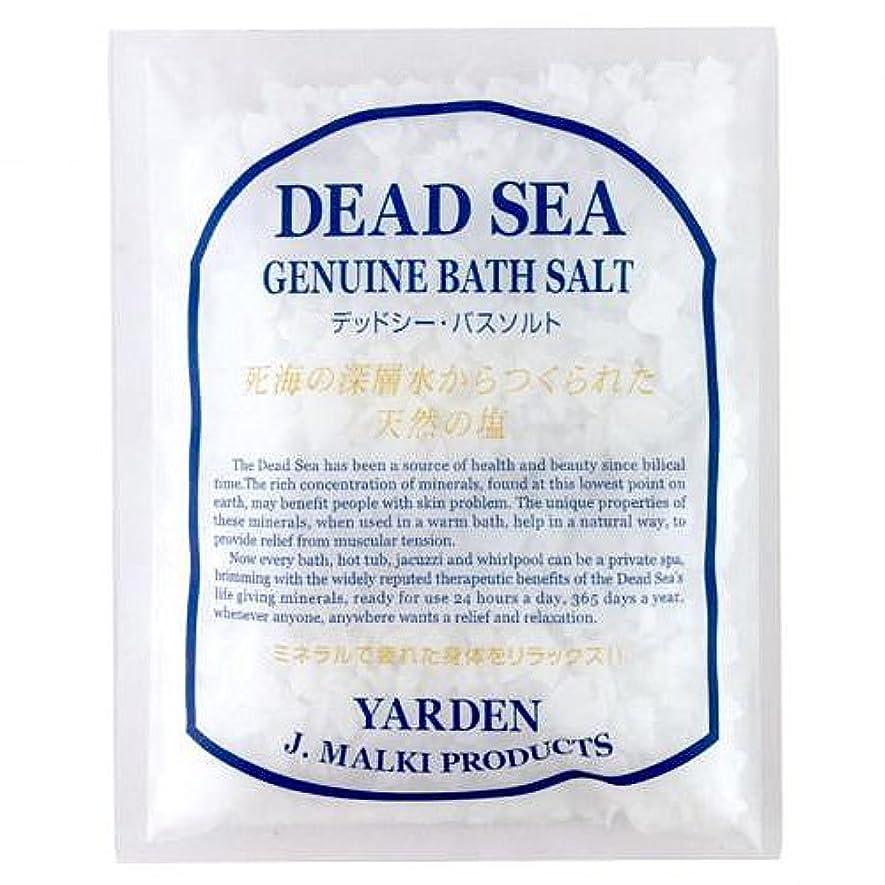 目に見える上下する即席デッドシー?バスソルト 100g 【DEAD SEA BATH SALT】死海の塩/入浴剤(入浴用化粧品)【正規販売店】