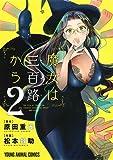 魔女は三百路から コミック 1-2巻セット