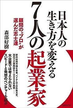 [森部好樹]の日本人の生き方を変える7人の起業家