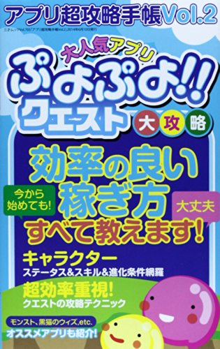 アプリ超攻略手帳 Vol.2 (三才ムックvol.705)