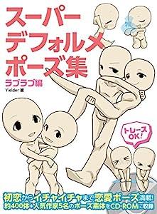 スーパーデフォルメポーズ集 ラブラブ編