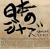 日本のジャズ (SAMURAI SPIRIT)