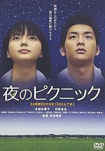 夜のピクニック 通常版 [DVD]