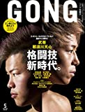 GONG(ゴング)格闘技 2019年5月号