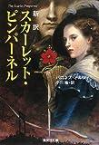 新訳 スカーレット・ピンパーネル (集英社文庫)