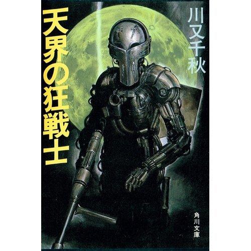 天界の狂戦士 (角川文庫 (6206))の詳細を見る