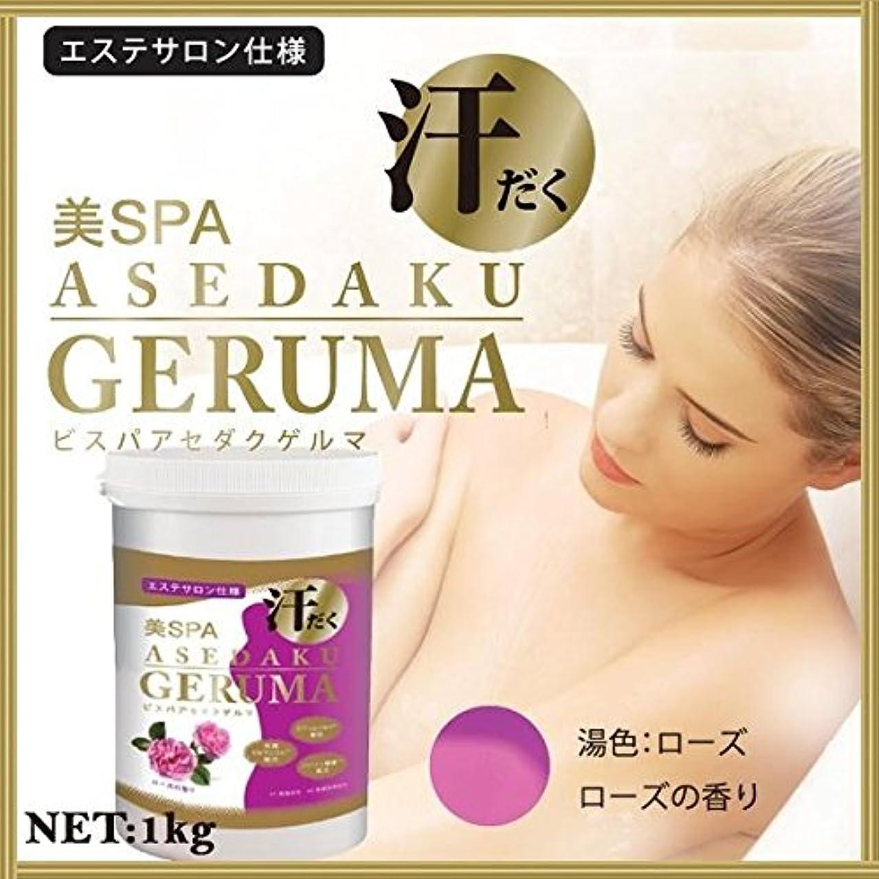 アフリカ子犬最後のゲルマニウム入浴料 美SPA ASEDAKU GERUMA ROSE(ローズ) ボトル 1kg