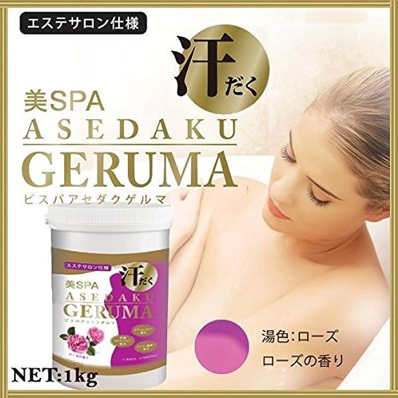 広げるレバーささいなゲルマニウム入浴料 美SPA ASEDAKU GERUMA ROSE(ローズ) ボトル 1kg