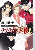 ラプラスの天使 4 (キャラコミックス)