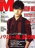 MEN'S NON・NO (メンズ ノンノ) 2007年 07月号 [雑誌]