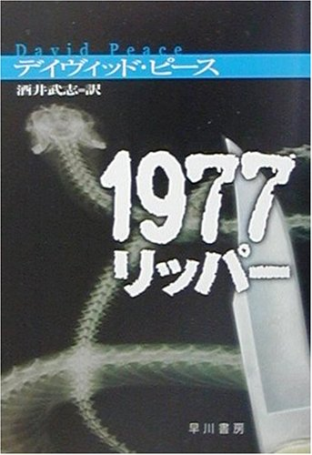 1977リッパー (ハヤカワ・ミステリ文庫)の詳細を見る